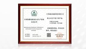 中国防静电装备企业生产资格认证证书