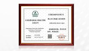 中国防静电地板工程施工资格认证证书