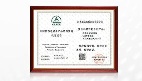 中国防静电装备产品销售资格认证证书