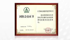 中国防静电协会会员证书