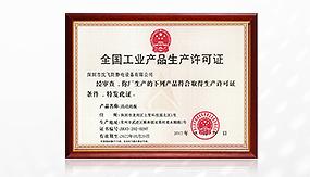 沈飞全国工业产品生产许可证
